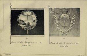 216-217. Знамя Л.-Гв. Преображенского полка, 1706-го года. Знамя Л.-Гв. Семеновского полка, 1701-го года