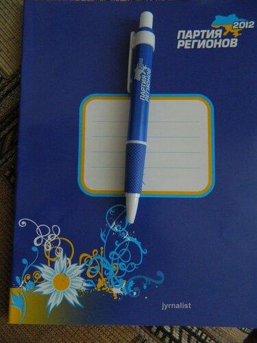 На 1 сентября луганским школьникам раздавали буквари с родиной Президента и тетради с логотипом Партии Регионов, фото-2