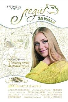 Автомобильный журнал Леди за рулем. 2012. №3. Женщина за рулем
