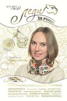 Автомобильный журнал Леди за рулем. 2012. №4. Женщина за рулем