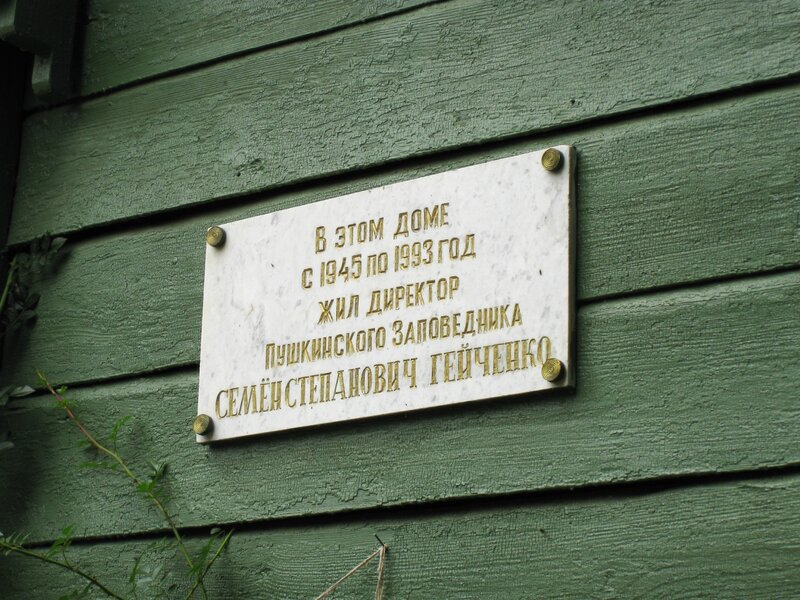 Пушкиногорье, Михайловское, Мемориальная доска на стене дома С.С.Гейченко