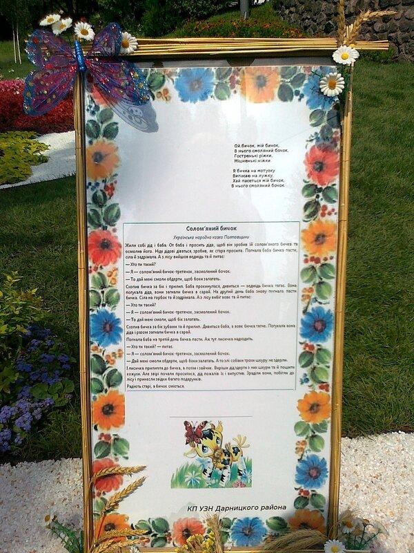 Описание цветочной композиции