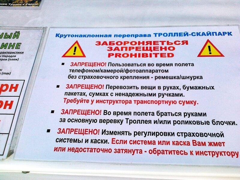 Правила пользования троллеем