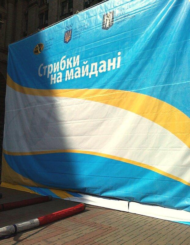 Прыжки на Майдане