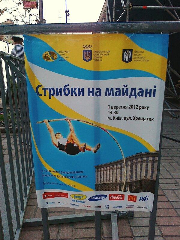 афиша соревнований по прыжкам с шестом