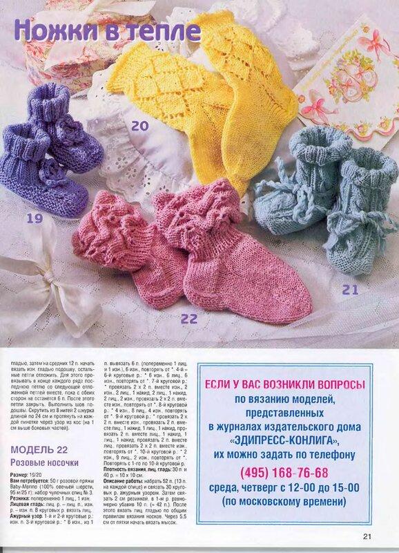 Вязание носочки для новорожденных описание