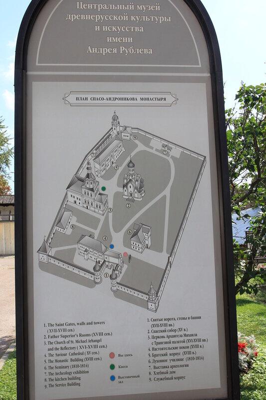 Спасо-андроников монастырь схема
