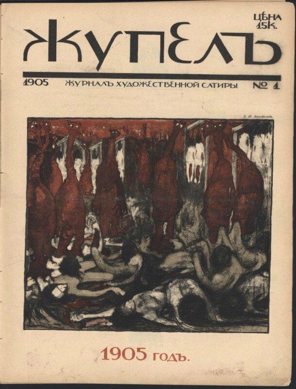 """Книга """"Журнал """"Жупел"""". Выпуск 1, 1905 год"""" - купить книгу IS…"""