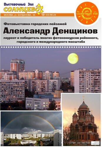 Афиша Фотовыставки