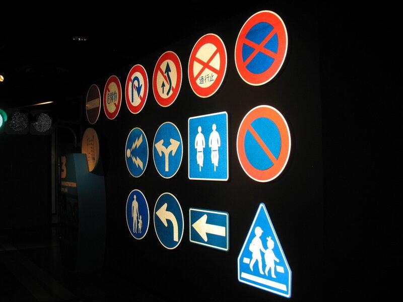 И ещё разные дорожные знаки.