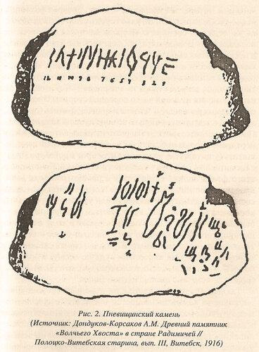 Камень о философии славян