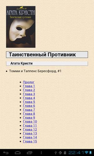 teXet TB-771A, скриншот