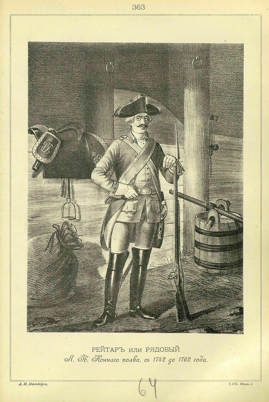 363. РЕЙТАР или РЯДОВОЙ Л.-Гв. Конного полка, с 1742 до 1762 года.