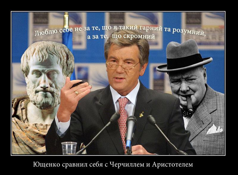 Скромняга Ющенко