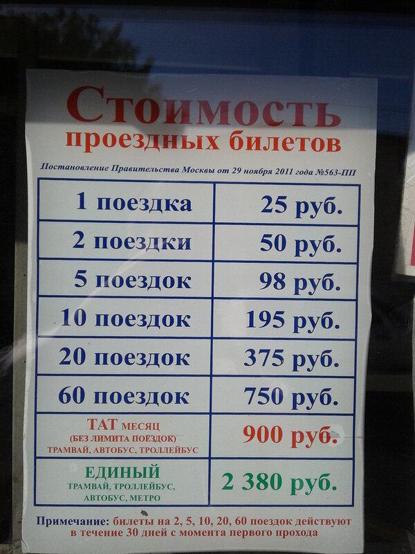 вернуть сколько стомт проезд в перми информация может использоваться