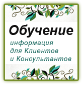 Обучение в Сибирском здоровье