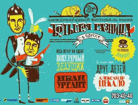 """Третий международный фестиваль пародий """"Большая разница"""" в Одессе (2012/SATRip)"""
