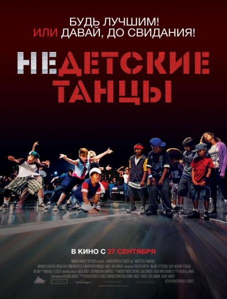 Недетские танцы / Battlefield America (2012) DVDRip