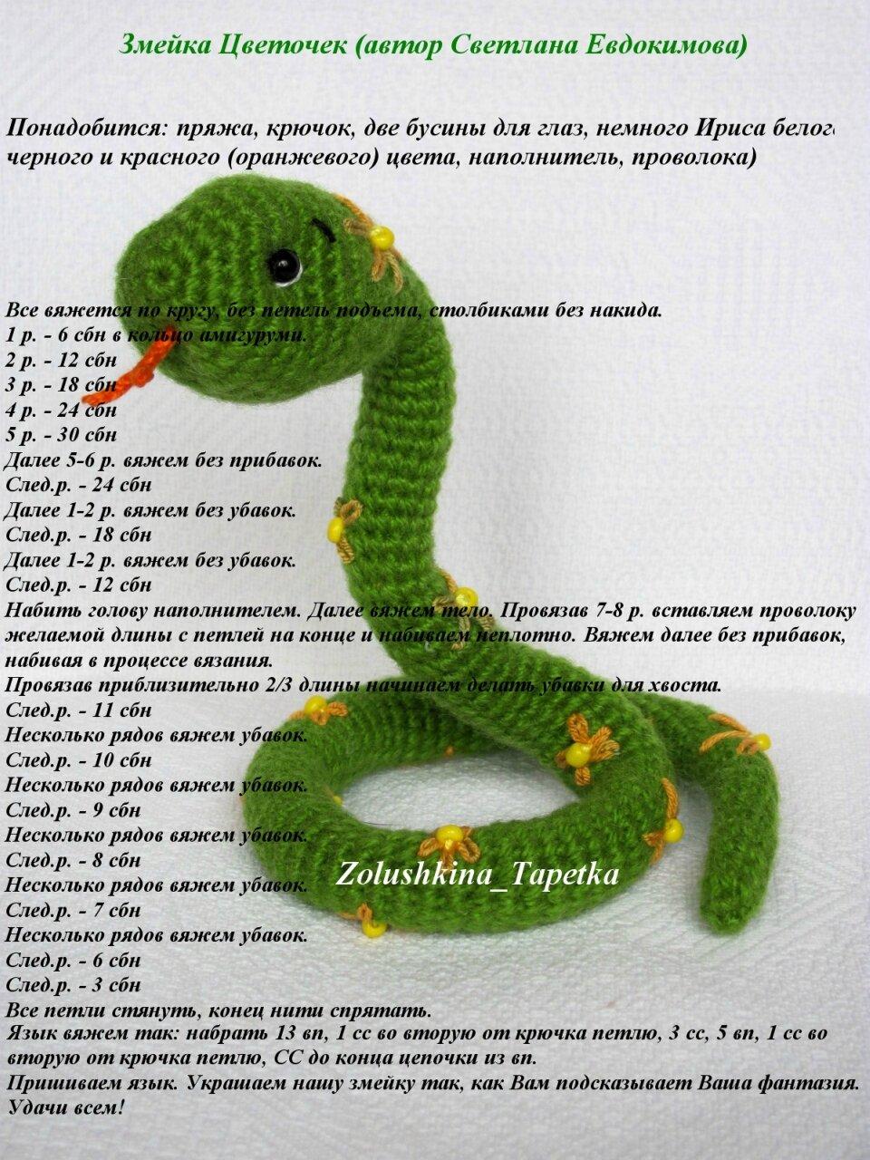 Змея связанная своими руками