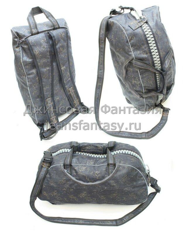 Сумка-рюкзак трансформер 001-0554