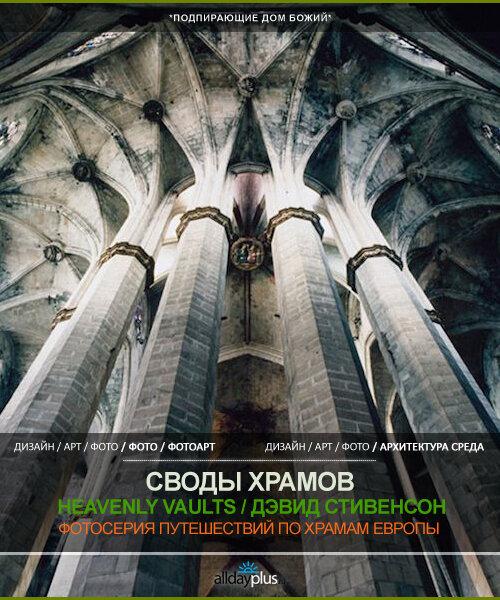 """""""Heavenly Vaults"""" - своды храмов Европы в фотосерии Дэвида Стивенсона. 14 кадров"""
