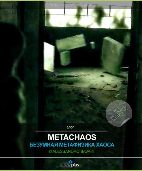 Метафизика окружающего нас хаоса.в одном ядерно-ядрёном видео МЕТАХАОС. Metachaos. 1 ультра-ролик.