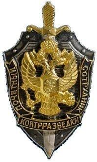 Почетный сотрудник контрразведки