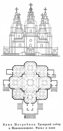 Троицкий собор в Новомосковске. Архитектор Яким Погребняк, план и фасад