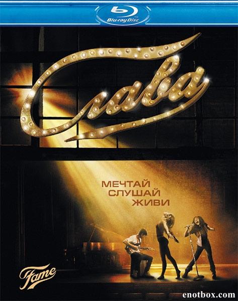 Слава / Fame [Theatrical Cut] (2009/BDRip/HDRip)