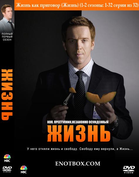 Жизнь как приговор (Жизнь) (1-2 сезоны: 1-32 серии из 32) / Life / 2007-2008 / ПМ (Fox Crime) / DVDRip