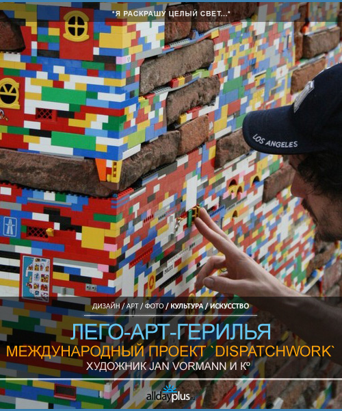 "Лего-арт ""Dispatchwork"". Уличный художник Ян Форманн / Jan Vormann"
