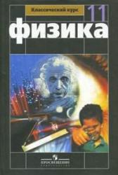 Книга Физика, 11 класс, Буховцев Б.Б., Мякишев Г.Я., Чаругин В.М., 2008