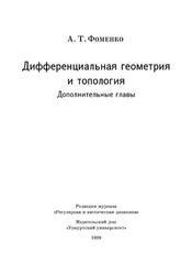 Книга Дифференциальная геометрия и топология, Дополнительные главы, Фоменко А.Т., 1999