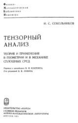 Тензорный анализ, Теория и применения в геометрии и механике сплошных сред, Сокольников И.С., 1971