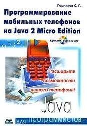 Книга Программирование мобильных телефонов на Java 2 Micro Edition, Горнаков С.Г., 2004