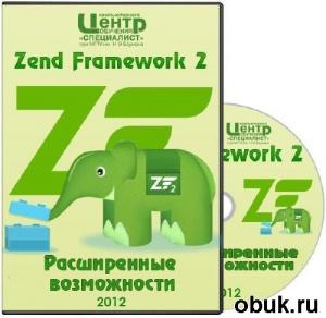 Книга Zend Framework 2. Расширенные возможности (2012)