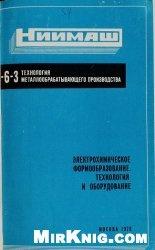 Книга Электрохимическое формообразование. Технология и оборудование