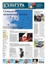 Журнал Культура (24 Апреля - 14 Мая 2015)