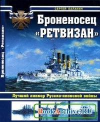 Журнал Броненосец «Ретвизан». Лучший линкор Русско-японской войны (2014)