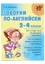 Книга Говорим по-английски, 2-4 класс, Илюшкина А.В., 2009
