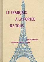 Книга Самоучитель французского языка - Парчевский К.К., Ройзенблит Е.Б.