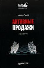 Книга Активные продажи - Рысев Н.Ю.