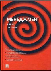 Менеджмент - Веснин В.Р.