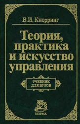Книга Теория, практика и искусство управления, Кнорринг В.И., 2001