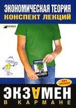 Книга Экономическая теория - Конспект лекций - Душенькина Е.А.