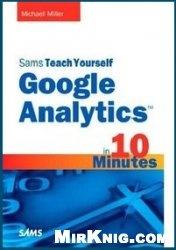 Книга Sams Teach Yourself Google Analytics in 10 Minutes