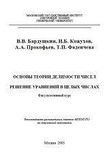 Книга Основы теории делимости чисел, Решение уравнений в целых числах, Бардушкин В.В., Кожухов И.Б., Прокофьев А.А., Фадеичева Т.П., 2003