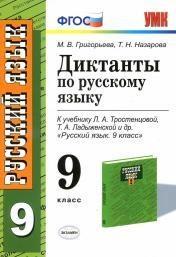 Книга Диктанты по русскому языку, 9 класс, Григорьева М.В., Назарова Т.Н., 2014