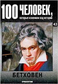 100 человек, которые изменили ход истории - Бетховен