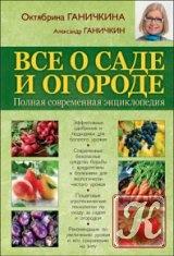 Книга Книга Все о саде и огороде. Полная современная энциклопедия